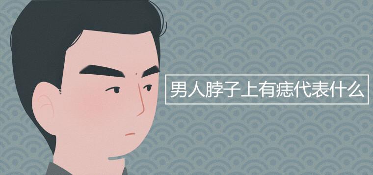 男人脖子上有痣代表什么