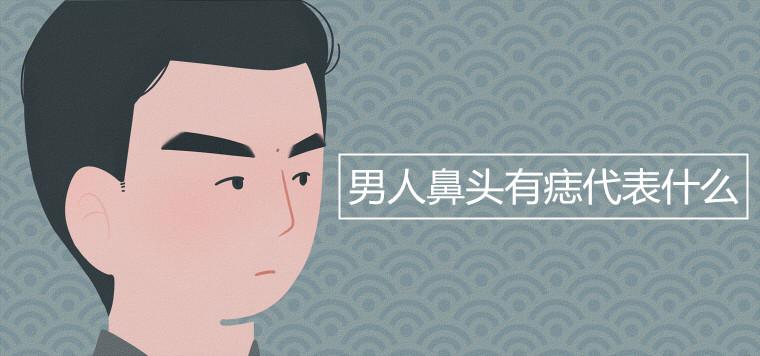 男人鼻头有痣代表什么