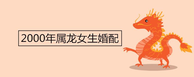 """000年属龙女生婚配"""""""