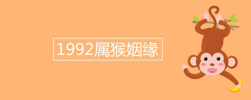 992属猴姻缘