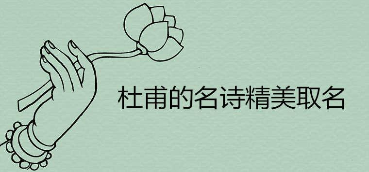 杜甫的名诗精美取名大全