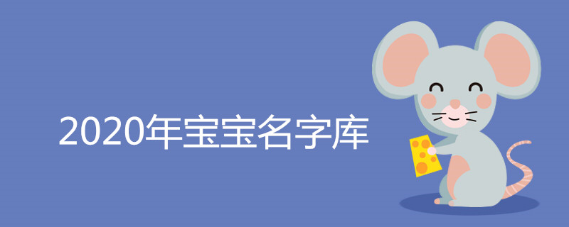 """020年宝宝名字库"""""""