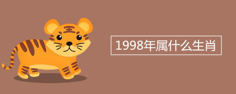 """998年属什么生肖"""""""