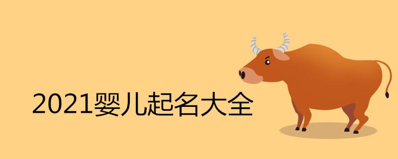 """021婴儿起名大全"""""""