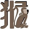12属相恋情指南