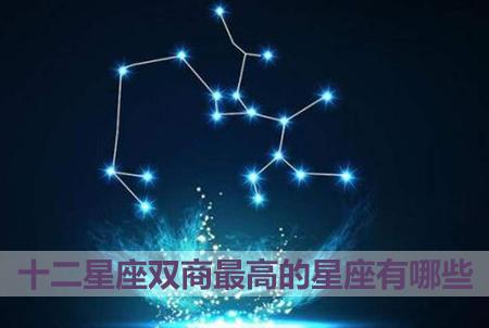 十二星座双商最高的星座有哪些