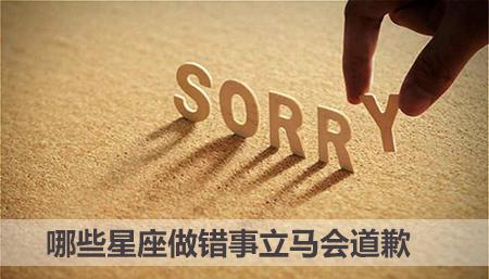 哪些星座做错事立马会道歉