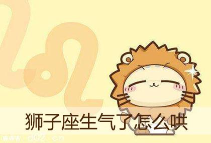 狮子座生气难过时怎么才能哄好