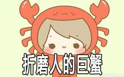 巨蟹座掌握的几种折磨人的方式