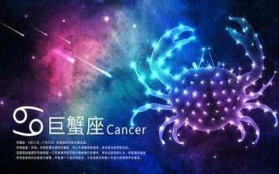 巨蟹座的另一面你了解多少