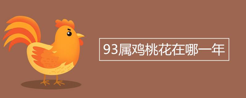"""3属鸡桃花在哪一年"""""""