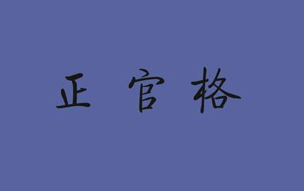 八字格局中的正官格详细讲解