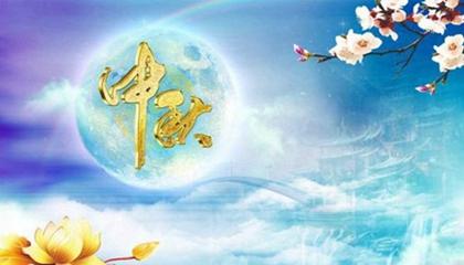 2020年10月1日中秋节不宜做什么,中秋前是什么节气?