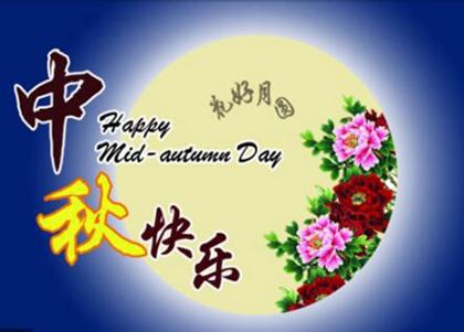2020年八月十五中秋节宜同房吗,中秋节为什么吃月饼?