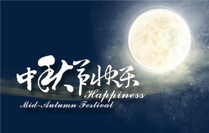 2020年中秋节放几天假?中秋和国庆同一天的祝福语