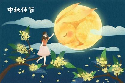 2020年中秋节离现在还有多少天?中秋节可以干什么?