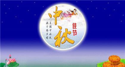 2020年中秋节和国庆节是同一天吗?有关中秋节的歇后语