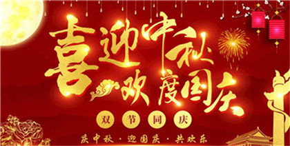 2020年国庆节为什么有8天假期?十一国庆节的来历