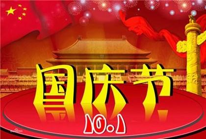 2020年最新国庆节法定放假安排时间表,快来看看!