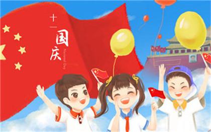国庆节为什么在10月1日?今年十一国庆节放假几天?