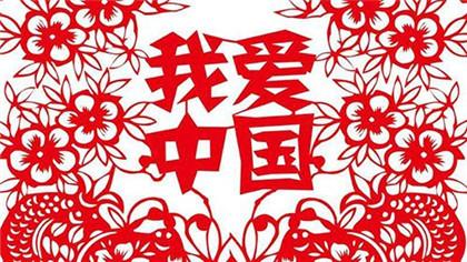 国庆节中秋节同一天多少年一次?十一黄金周是什么意思?