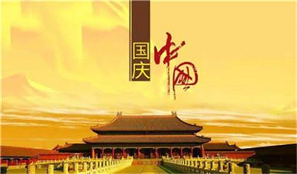 国庆节和中秋节多少年重合一次?2020年国庆在哪天?