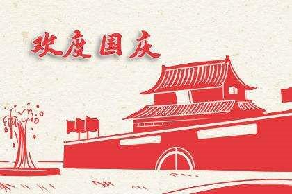 国庆节有什么节日风俗?2020年十一国庆怎么放假?