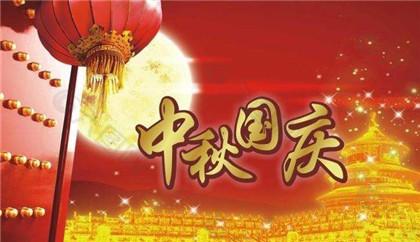十一国庆节有什么习俗?2020国庆小长假旅游推荐!
