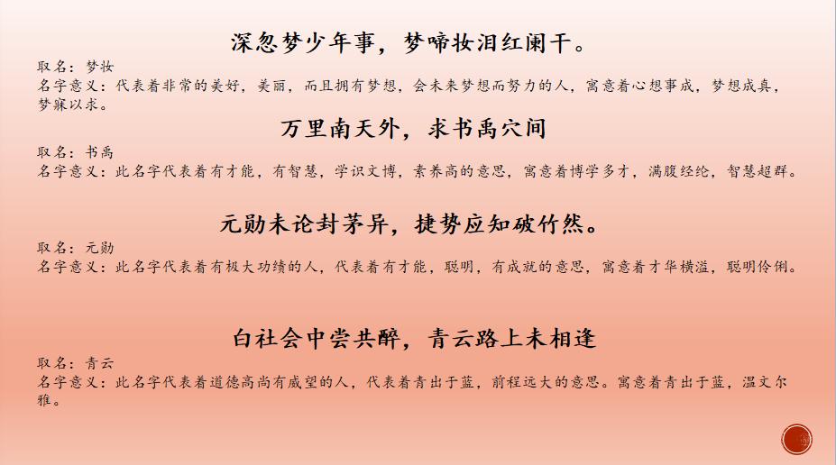 适合取名字的诗句:取名字,男女都要有,最好是从古诗中来取。