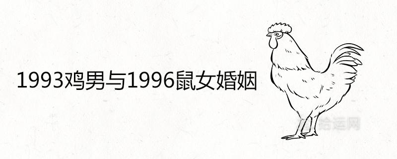 """993鸡男与1996鼠女婚姻相配吗"""""""