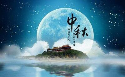 中秋节是中国情人节吗?中秋节朋友圈文案