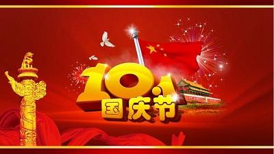 属龙的人国庆节出生命运是好是坏?2020年有没有国庆?