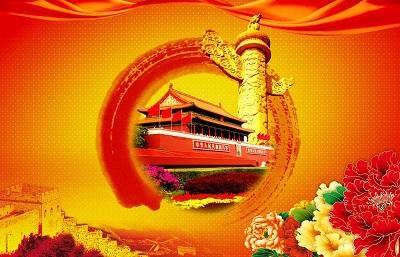 属蛇的国庆节出生命好吗?2020今年是几十年国庆?