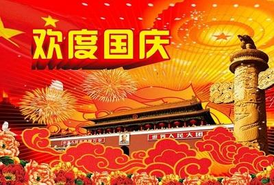 属鸡的人出生在国庆节这天命运如何?2020国庆热吗?