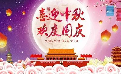2020年10月1日中秋节是法定节假日吗,放几天?