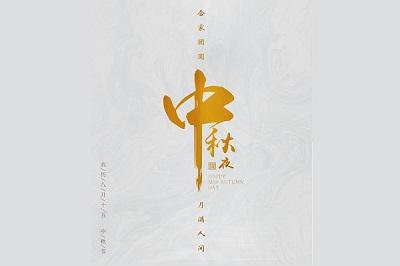 中秋节出生的女孩起名参考,中秋节是要回娘家吗?