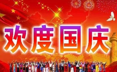 2020年中秋国庆双节期间哪天适合搬家入宅乔迁?
