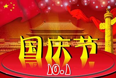国庆节是几月几日?2020年国庆节出国旅游安全吗?