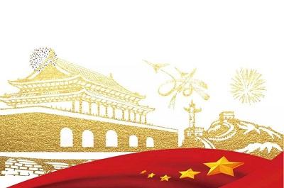 2020年国庆节是新中国成立多少周年,有没有阅兵?
