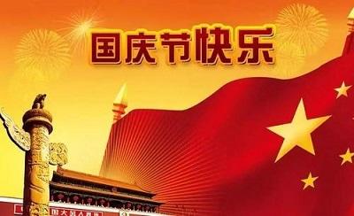 国庆节是在什么季节?2020年国庆节有什么电影上映?