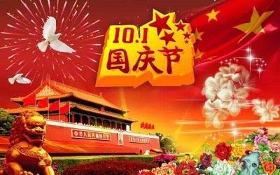 国庆节是哪一天几月几日?国庆节的来历