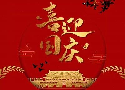 国庆节在第几个季度?国庆节是纪念什么?
