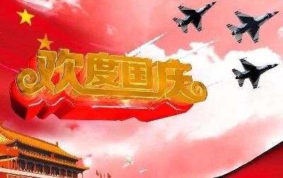 十一国庆节在什么时候几月几日?今年国庆节有阅兵吗?