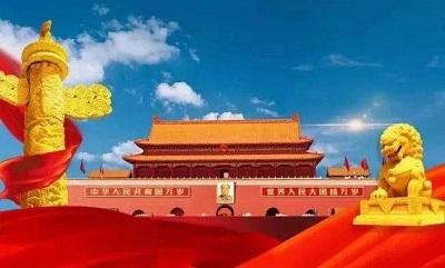 2020庚子鼠年10月1日十一国庆节中秋祈福好吗?